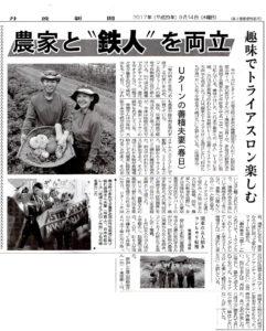 丹波新聞 2017年09月13